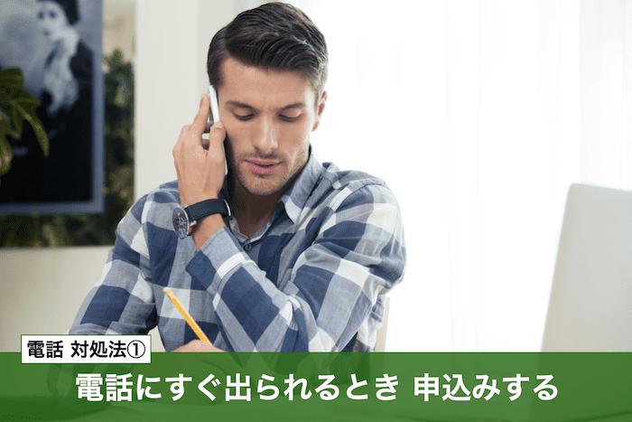 カービューの電話対処法①