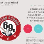 ロックスギタースクール