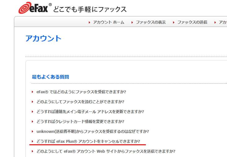 eFaxのFAQでアカウントのcancelに関する部分のサムネイル