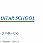 横浜ギタースクール