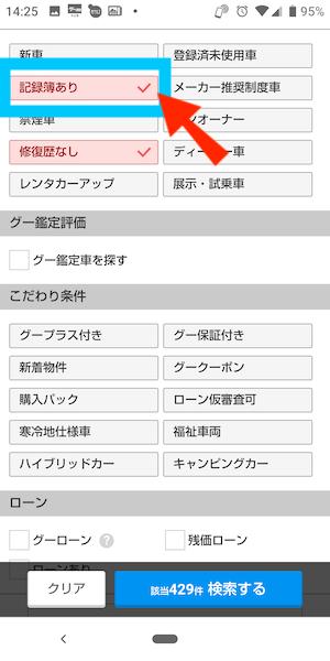 点検記録簿ありを選ぶ画面
