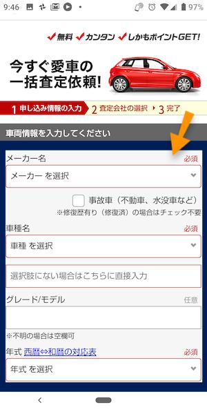 楽天カーサービス(車買取一括査定)の申込み方法②
