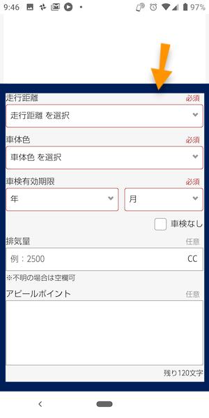 楽天カーサービス(車買取一括査定)の申込み方法③
