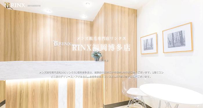 RINX福岡博多店