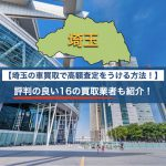 埼玉の車買取で高額査定を受ける方法