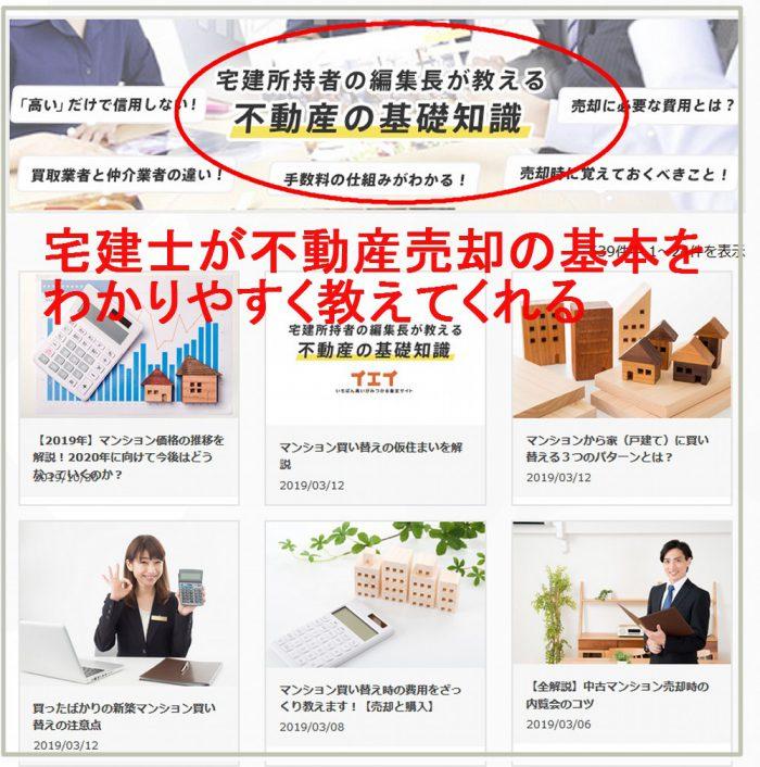 イエイ公式サイトで学べる宅建士による不動産売却基礎知識