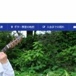 アズールギター教室