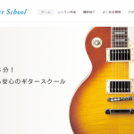 Sun Guitar School