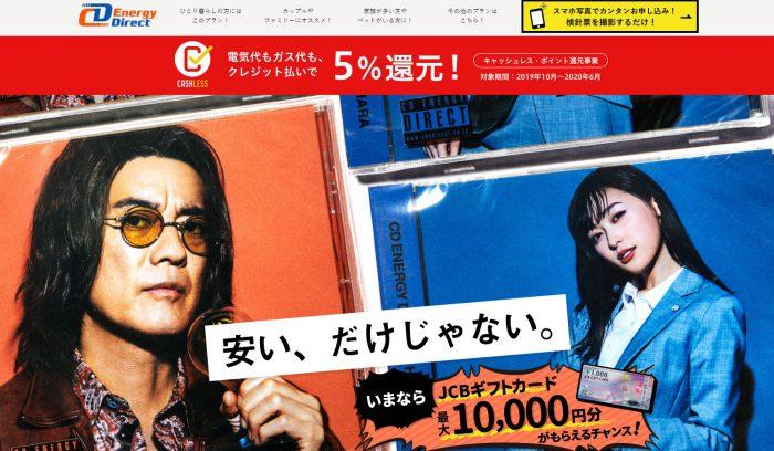 ダイレクト cd エナジー