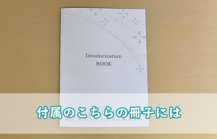 デオシークの冊子