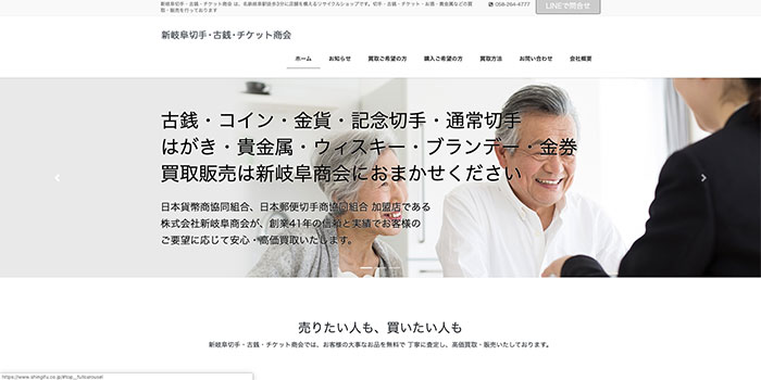 新岐阜切手・古銭・チケット商会