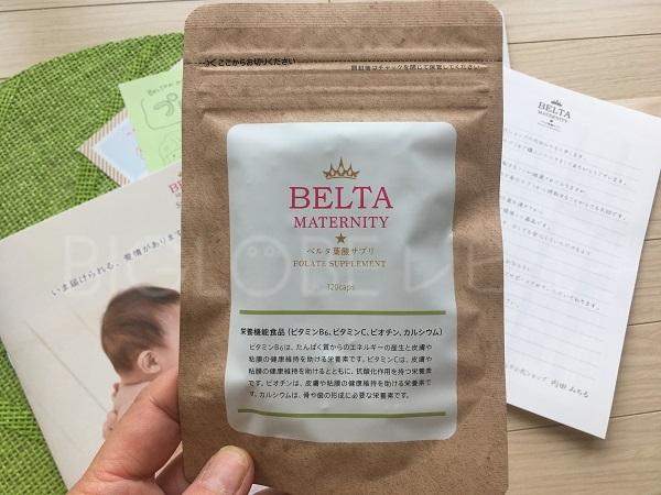 ベルタ葉酸サプリ 評判