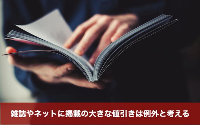 自動車雑誌を読む男性