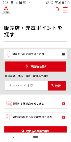 三菱ディーラーの販売店検索①