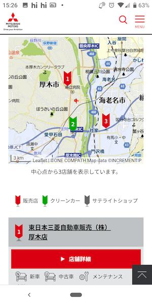 三菱ディーラーの販売店検索②