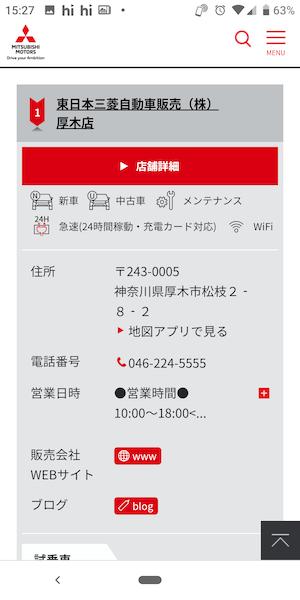 三菱ディーラーの販売店検索③