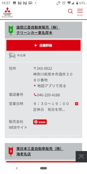 三菱ディーラーの販売店検索④