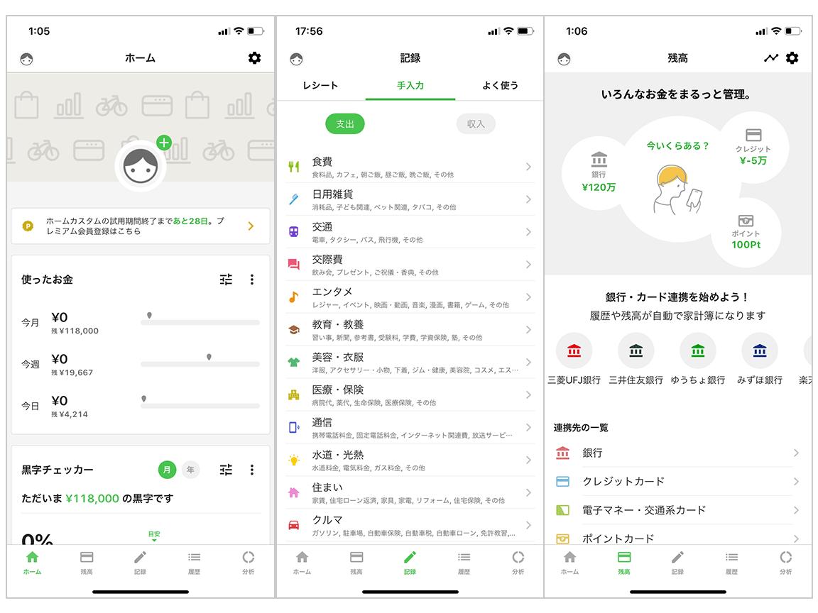 アプリ 小遣い 帳