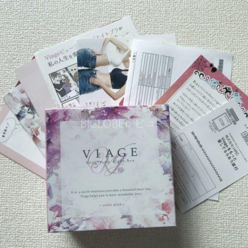 viage(ヴィアージュ)ビューティアップナイトブラの育乳効果と口コミ!